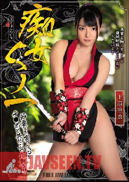 CJOD-007 Studio Chijo Heaven Slut Female Ninja Starring Ai Uehara