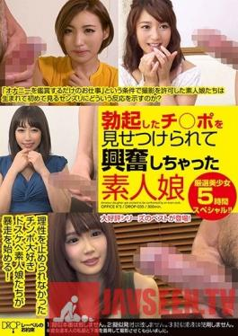 DROP-035 Studio OFFICE K'S - Amateur Girl Gets Horny Looking At Hard Cock Special 5 Hour Beautiful Girl Collection!!