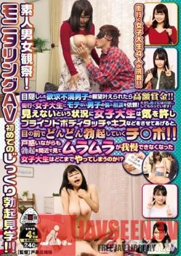 OYC-254 Studio Oyashoku Company - An Observation Of Amateur Boys And Girls! A Focus Group Adult Video Her First Time Getting A Good Look At An Erection!! If She Can Make A Blindfolded Horny Boy's Wishes Cum True, She Gets To Win Big Cash Money Prizes!! We Asked A College Gir