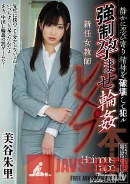 HND-622 Studio Hon Naka - He Will Quietly Creep Up On Her, And Destroy Her Spirit And Mind In Forced Pregnancy Fetish Gang Bang Rape Of The New Female Teacher Akari Mitani