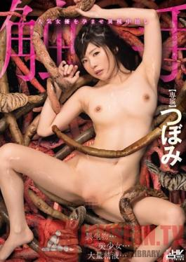 WANZ-610 Studio Wanz Factory Mysterious Tentacles Pump A Popular Actress Full Of Cum, Tsubomi