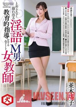 DNJR-013 Studio Dog/Daydreamers - An Elite Female Teacher Who Instructs A Maso Student With An Unrelenting Stream Of Dirty Talk Toko Namiki