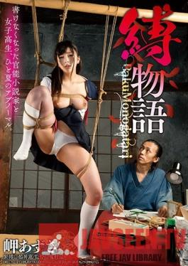 DDKM-002 Studio Dogma - Bondage Story Bakumonogatari Azusa Misaki