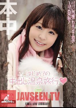 HND-163 Studio Hon Naka First Creampie: Hot Springs Trip Sayaka Kamiki