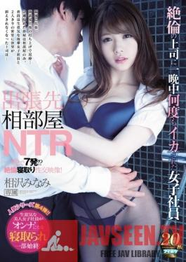 IPX-358 Studio Idea Pocket - Business Trip Shared Room NTR A Female Employee Is Forced To Cum All Night Long By Her Orgasmic Boss Minami Aizawa