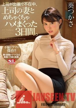 SSNI-518 Studio S1 NO.1 STYLE - While My Boss Was Away On A Business Trip, I Fucked The Shit Out Of The Boss's Wife For 3 Whole Days. Tsukasa Aoi