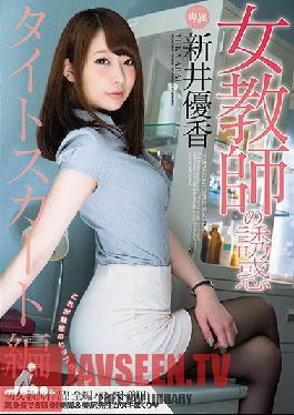 PRED-132 Studio PREMIUM - Female Teacher's Temptation Tight Skirt Edition - Yuka Arai