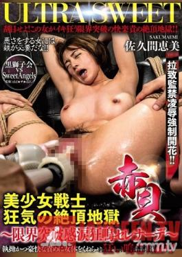 GMEN-007 Studio AVS collector's - Ultra Sweet Shellfish Beautiful Female Fighter Crazy Climax Hell Limit Breaking Crying Serenade Emi Sakuma