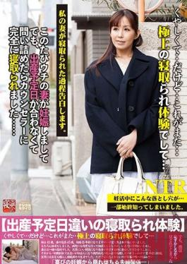 HENK-002 Studio Takara Eizo The Ultimate Cuckold Experience My Wife Is Pregnant, But When The Expected Date Of Birth Didn't Match Up, I Asked Her About It, And Finally She Confessed That She Had Been Fucking Her Counselor... Kana Shiokawa
