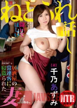 NGOD-002 Studio JET Eizo I Want You To Hear My Cuckold Tales - The Wife That Was Taken By A Regular At The Bar Azumi Chino