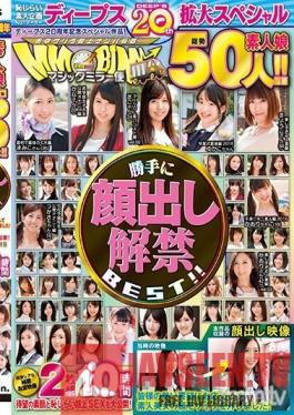MMGO-008 Studio Deep's - DEEP'S 20th Anniversary Special! Faces Revealed Without Permission!! 50 Ladies From The Magic Mirror Number Bus!! We're Granting The Passionate Wishes Of All Our Fans And Removing The Facial Mosaics Of All These Amateur Beautiful Ladie