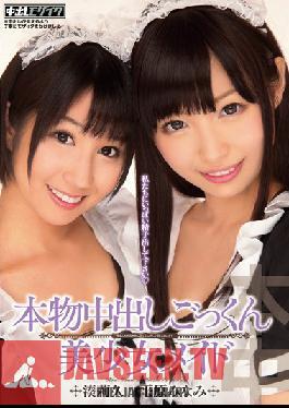 HNDS-011 Studio Hon Naka Real Creampie Cum Swallowing Sexy Young Maids Riku Minato & Minami Hirahara