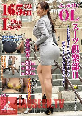 KTB-020 Studio Kahanshin Tigers /Mousouzoku - Bukkake!OL Suit Club 11-woman President Reiko's Patsatsu Suit And Glossy Adult Consciousness Of Adult-Reiko Kobayakawa
