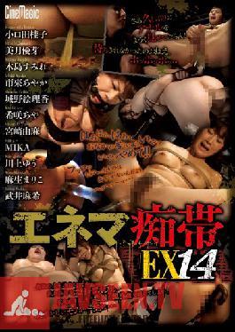 CMN-147 Studio Cinemagic Extreme Enema Paradise 14