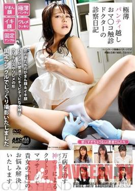 ARM-802 Studio Aroma Planning - The Pussy Doctor Is Giving A Medical Examination And Prodding At Her Ultra-Thin Panties A Medical Journal Entry