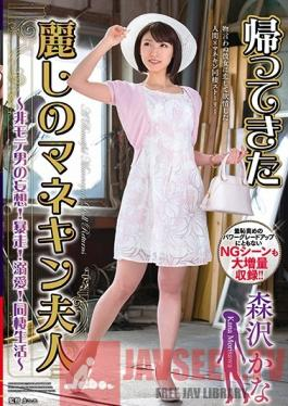 VAGU-180 Studio VENUS The Return Of The Beautiful Mannequin Wife A Loser's Daydream! Out Of Control! Blind Love! A Love Life Together Kana Morisawa