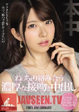 HND-675 Studio Hon Naka - Stuck Together Passionate Kissing And Creampie Miyuki Arisaka