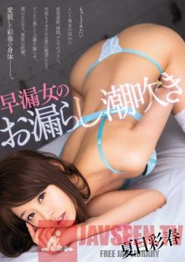 MIDE-129 Studio MOODYZ A Girl Who Cums Quickly Pisses And Squirts Iroha Natsume