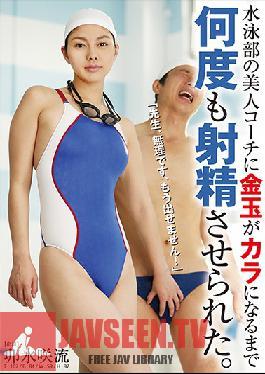 NFDM-437 Studio Freedom My Hot Swim Coach Made Me Cum So Much My Balls Are Empty: Saryu Usui