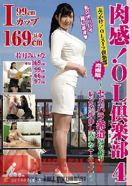 KTB-018 Studio Kahanshin Tigers /Mousouzoku - Meaty Sensations! The Office Lady Club 4 Sexual Harassment Dispatch Work An Office Lady For Rent Mina (I-Cup Titties) Mina Wakatsuki