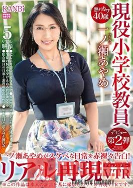 DTT-013 Studio Prestige - Mature But Cute 40-Year-Old. Ayame Ichinose , An Elementary School Teacher's Naughty Confessions! Re-Enacted Documentary Video. The Naughty Life Of An Elementary School Teacher Is Revealed!!