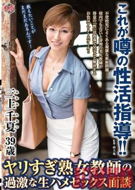 MESU-55 Studio Center Village This Is How Sex Education Is Done ! A Female Teacher Who Fucks Too Much Is Having An Extreme Raw Fuck Interview Chinatsu Mikami