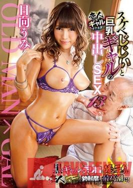 GVG-765 Studio GLORY QUEST - The Creampie Sex Of A Dirty Old Man And A Busty Gal 13. Umi Hinata