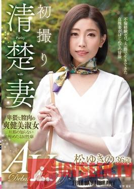 TOEN-015 Studio Center Village - A Neat And Clean Wife In Her First Time Shots Yukino Matsu 36 Years Old Her Adult Video Debut