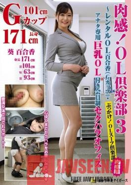 KTB-017 Studio Kahanshin Tigers /Mousouzoku - Voluptuous! Office Ladies Club 3 ~Office Lady For Hire, Yurika (G-Cup)/ Members-Only Sexual Harassment Office With Your Very Own Busty Office Lady ~Yurika Aoi