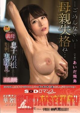 SDMU-934 Studio SOD Create - SOD Romance. A Dirty Stepmom Passionately Sucks Her Son's Morning Wood. Asuka Aida