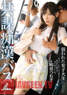 IPX-087 Studio Idea Pocket Targeted College Girl Molestation Bus Conspicary Tsumugi Akari