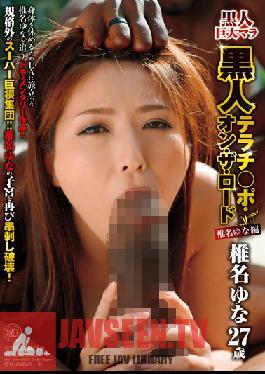 BDD-38 Studio Global Media Entertainment Huge Black Dick. Black Tera-Dick On The Road Yuna Shina Volume