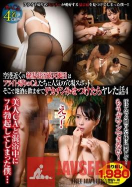TSP-411 Studio Tokyo Special - Mixed Gender Hot Spring Near Airport Is Secret Spot For Cabin Attendants! Enjoy The Local Alcohol And Get Fucked By Huge Dicks! 4
