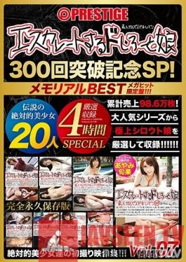 EEBH-007 Studio Prestige - For Streaming Only Escalating Amateur Girls Celebrating Our 300th Video! Special 07