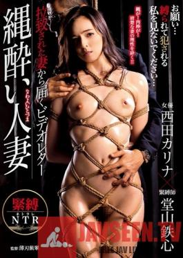 OIGS-023 Studio AVS collector's - A Bondage-Addicted Married Woman I Received A Video Letter From My Abducted Wife Karina Nishida