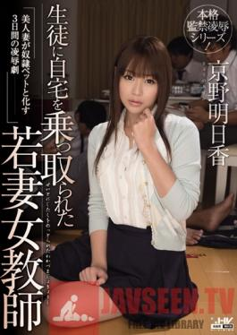 WANZ-287 Studio Wanz Factory The Young Married Female Teacher Gets Her Home Invaded By Her Students. The 3-Day Torture And Rape Drama Of A Beautiful Married Woman Who Was Turned Into A Slave Pet Asuka Kyono
