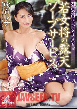 HOMA-052 Studio h.m.p DORAMA - A Young Madam At A Hot Springs Inn Who Provides Secret Outdoor Bath Soapland Hospitality Lena Fukiishi