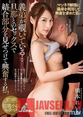 NACR-183 Studio Planet Plus - My Little Brother-In-Law Is Peeping On Me... I Get Excited When He Watches Me And My Husband Fuck Reika Hashimoto