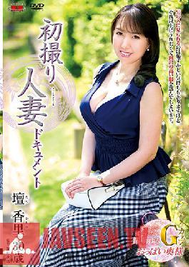 JRZD-899 Studio Center Village - First Time Filming My Affair Kaori Dan