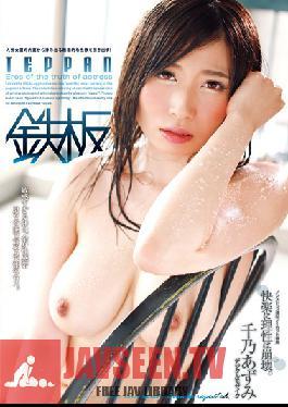 TPPN-028 Studio TEPPAN Losing Her Mind To Pleasure. Azumi Chino