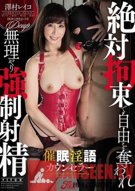 JUFE-055 Studio Fitch - A Dirty Talk Hypnotism Counselor She Was Absolutely Tied Up And Immobilized And Forced Into Compulsory Ejaculatory Sex Reiko Sawamura