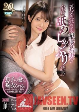 IPX-359 Studio Idea Pocket - Selfless Young Wife Makes Father-in-law Go Crazy With Full Body Licking Temptation Nanami Misaki
