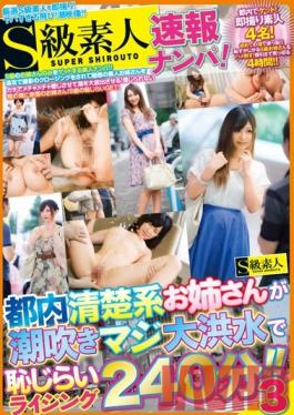 SABA-037 Studio Skyu Shiroto Super Class Amateur Breaking News, Picking Up Girls! Neat and Clean Older Stepsisters Are Squirting Floods Of Shameful Rising Tides. 240 Minutes ! 3