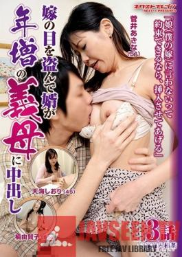 VNDS-3310 Studio STAR PARADISE - If You Can Promise Me You Won't Say Anything To My Daughter (My Wife), I'll Let You Fuck Me. A Man Creampies His Mature Mother-In-Law Behind His Wife's Back