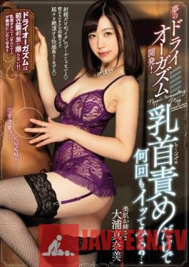 CJOD-168 Studio Chijo Heaven - We've Developed A Dry Orgasm To Make Your Dreams Cum True! Would You Like To Try Cumming Over And Over Again Just From Tweaking Your Nipples? Manami Oura