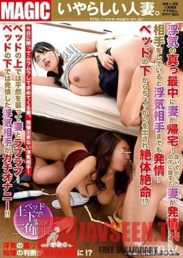 TEM-081 Studio Prestige - I Was In The Middle Of Committing Infidelity When My Wife Came Home! I Hid My Lady Friend Underneath The Bed, But Then My Wife Got Hot And Horny And While I Was Dealing With Her, My Infidelity Partner Started Getting Horny Too! She Started Reachi