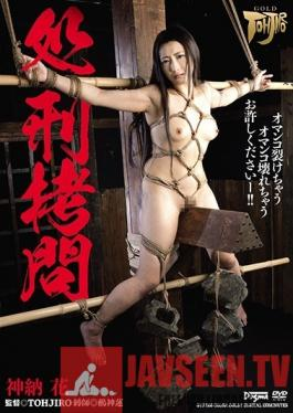 GTJ-066 Studio Dogma - Punishment Torture Hana Kano
