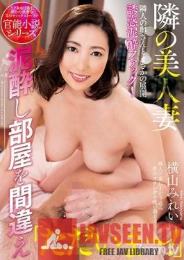 NACR-222 Studio Planet Plus - My Hot Neighbor Got Drunk And Came Into My Room By Accident I'm Home, Baby! Mirei Yokoyama