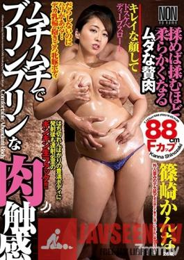YAL-126 Studio NON - A Voluptuous And Big Banging Flesh Fantasy Hot Body Kanna Shinozaki
