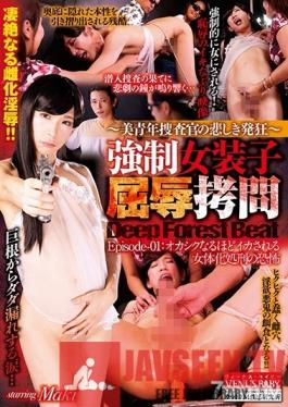 DBVB-002 Studio VENUS BABY - - A Beautiful Boy Investigator Succumbs To Tragic Insanity - Forced Cross-Dressing Shameful Torture Episode-01: The Fear Of Female Torture So Pleasurable It Will Drive You Insane